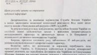 Служба Безопасности Украины блокирует сайты