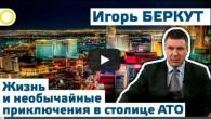 Беркут Игорь