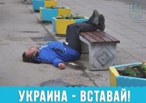 Вставай, Украина