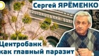 С.Яременко