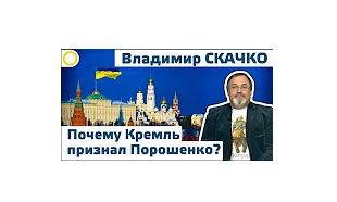skachko