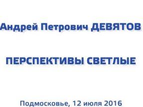 devyatov
