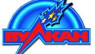 Вулкан-online