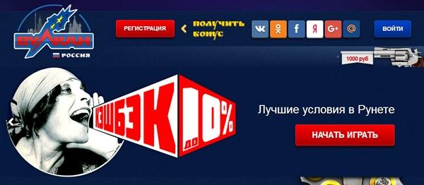 , Онлайн-казино Вулкан Россия — первое отечественное интернет-казино!