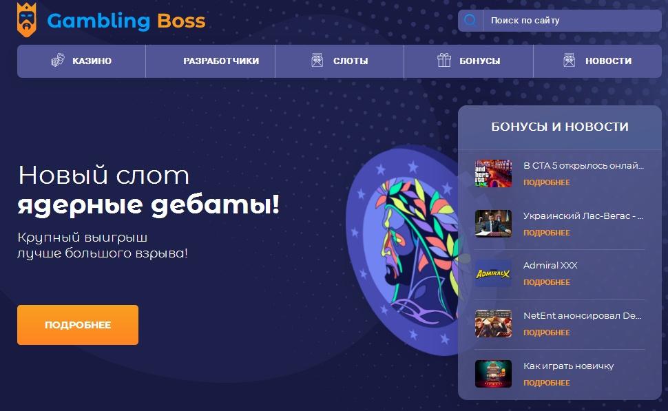 , FreePlay в игровом клубе Gambling Boss