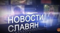 Новости славян