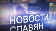 Новости славян 98
